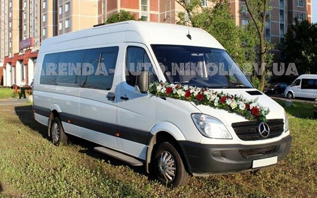 Аренда Mercedes Sprinter на свадьбу Николаев