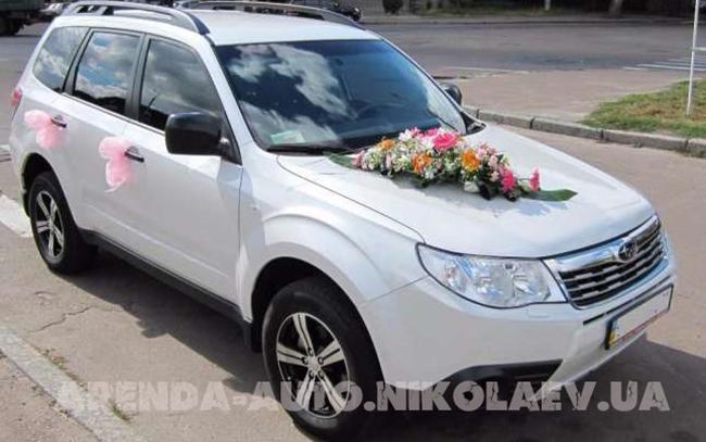 Аренда Subaru Forester на свадьбу Николаев